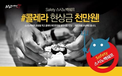 스시노백쉐프, 안전먹거리 캠페인