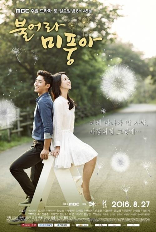 흙표흙침대, 주말드라마 '불어라 미풍아' 제작 지원