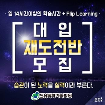 SN독학기숙학원 2018년 수능 재수생 모집