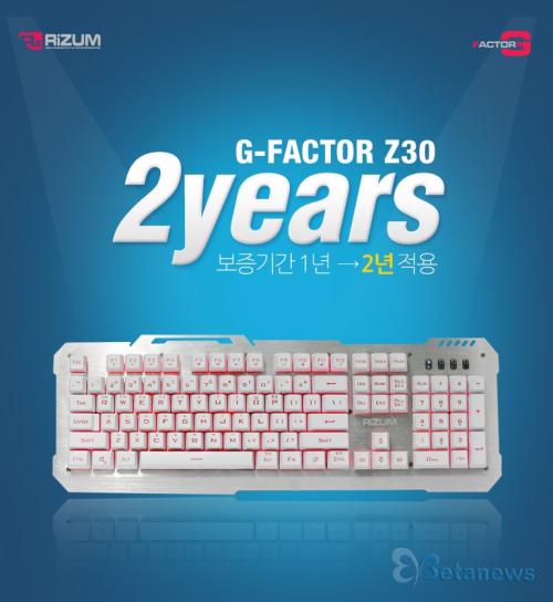 리줌, 게이밍 키보드 'G-FACTOR Z30' 보증기간 2년으로 확대